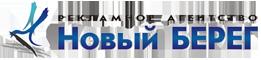 Рекламное агентство «Новый БЕРЕГ»